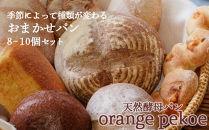 おまかせセットパン