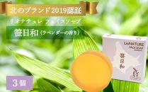 リオナチュレ 笹日和(ラベンダーの香り) 石鹸3点セット【北のブランド2020認証】