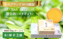 リオナチュレ 笹日和 石鹸3点セット【北のブランド2020認証】