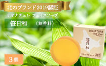 リオナチュレ 笹日和(無香料) 石鹸3点セット【北のブランド2020認証】