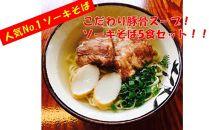 【ソーキ付き!】こだわり豚骨スープ!ソーキそば5食セット!!