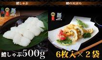 京都の高級料亭で使用の本場の味阿波の鱧しゃぶ&鱧の天ぷらセット【JF-03】