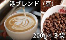 【港ブレンド】スペシャリティーコーヒー詰め合わせ◆コーヒー豆◆200g×3袋【RC-01】