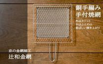 銅手編み手付焼網〈辻和金網〉