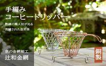 手編みコーヒードリッパー[銅]〈辻和金網〉