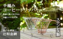 手編みコーヒードリッパー[ステンレス]〈辻和金網〉