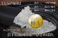 盛岡市産ひとめぼれ(無洗米)10kg