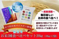 盛岡市産「銀河のしずく」「ひとめぼれ」無洗米食べ比べセット10kg×2袋