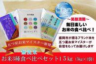 盛岡市産「銀河のしずく」「ひとめぼれ」「あきたこまち」無洗米食べ比べセット5kg×3袋