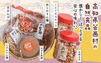 高知製造 おやつセット③<高知市・安芸市共通返礼品>