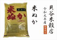 """旭川のお米屋さんの""""米ぬか""""セット"""