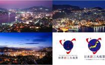 長崎県交通観光ながさきしきれか夜景 1.5時間 タクシー観光