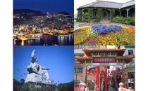 長崎県交通観光ながさきしばってん(発展) 4時間 タクシー観光