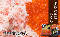 セットでお届け!ズワイガニ・いくら醤油漬!たっぷり各250g〈きたれん・新千歳空港店オリジナル商品〉