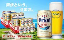 【10月以降発送】オリオン ザ・ドラフトビール 350ml缶 2ケース(24缶×2)