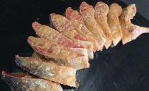 天然紅鮭 味噌漬 10切れ 地元北茨城産味噌を使用