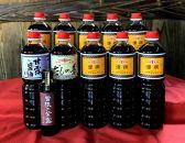 MS05-15創業120余年【松中醤油】長期熟成手造りしょうゆ優撰11本セット