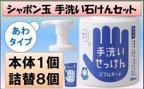 SY10-10シャボン玉泡タイプ手洗い石けんセット(本体1,詰め替え8)