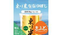 【思いやり型返礼品】『白米』東川米ななつぼし8kgセット
