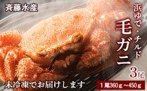 期間限定浜ゆで!毛ガニ3尾セットチルド配送【斉藤水産】