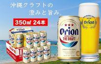 【リニューアル】オリオン ザ・ドラフトビール(350ml×24本)*県認定返礼品/オリオンビール*