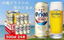 【リニューアル】オリオン ザ・ドラフトビール(500ml×24本)*県認定返礼品/オリオンビール*