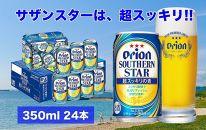 【リニューアル】オリオン サザンスター超スッキリの青(350ml×24本)*県認定返礼品/オリオンビール*