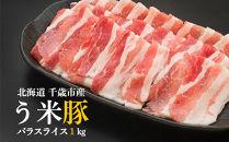 千歳産う米豚(うまいとん)バラスライス1㎏<肉の山本>
