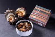 サザエの缶詰 京丹後産の サザエの昆布オイル煮(肝入り) 3缶セット