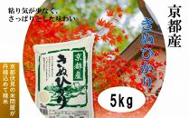 【京都伏見のお米問屋が精米】京都府産きぬひかり5kg