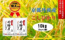【京都伏見のお米問屋が精米】京都丹後産こしひかり10kg