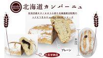 岩見沢産小麦カンパーニュの食べ比べセット 小豆