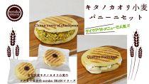 キタノカオリ小麦のモチモチ自家製パニーニ人気の2種詰め合わせ