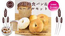 【定期便3】3カ月間毎月届く、全粒粉100%食パン&キタノカオリ小麦ベーグル5個詰め合わせ