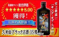 久米仙ブラック古酒35度<6本セット>史上最高「キング・オブ・久米仙」
