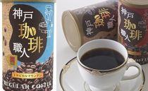 「神戸珈琲職人」紙缶レギュラーコーヒー 最高峰セット(6缶セット)