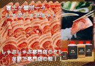 専門店のタレで食べる富士ヶ嶺ポーク豚しゃぶセット