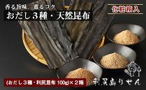 利尻島のおだし3種&天然昆布たっぷり使える2箱《おだし屋りせん》
