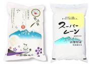 令和2年先行限定予約 北杜市産『超大粒』スーパームーン5㎏&コシヒカリ5㎏×6ヶ月【特別栽培米】