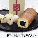 小倉ロールと白玉ぜんざい等生菓子6品和スイーツセット【創業140余年の味】