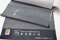 (墨)【江戸小紋石塚染工】伝統工芸士による江戸小紋反物 錐一松(きりいちまつ)