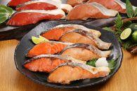 紅鮭・秋鮭三種の味付切身セット【合計16切】