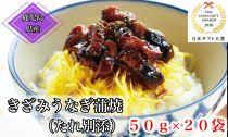 【応援特別品】鹿児島県産きざみうなぎ蒲焼(たれ別添)50g×20袋
