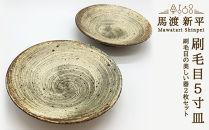 刷毛目5寸皿 作家:馬渡新平