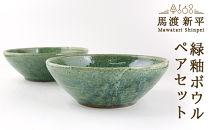 緑釉ボウル【ペアセット】作家:馬渡新平