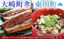 大崎鰻×東川米 贅沢グルメギフト
