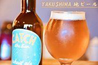 屋久島・地ビールCatchtheBeerおまかせビール3種6本セット
