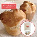 できたてもっちり♪かわいい米粉プチパンキット3袋入り【天然パン工房楽楽】
