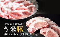 千歳産★う米豚ロース 極上とんかつ・すき焼き<肉の山本>