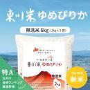 【新米予約】【令和2年度産】東川米「ゆめぴりか」6kg(無洗米)